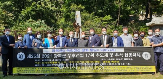 후손없는 광복군 17위, 25회 째 시민단체들이 합동 차례!