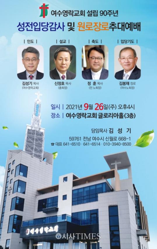 여수영락교회 설립 90주년 성전입당 감사예배, 9월 26일 오후 4시