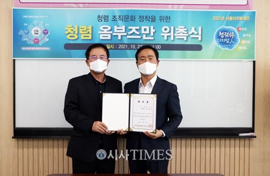 서울디지털재단 강요식 이사장, 청렴옴부즈만 (시민감사관) 위원 위촉